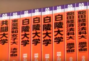 Kimi ga Nozomu Eien, Red Book, 赤本