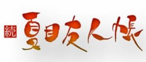 Zoku Natsume Yujin-cho