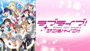 Love Live! Sunshine!! Season2