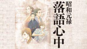 Descending Stories: Showa Genroku Rakugo Shinju