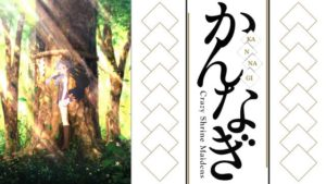 Kannagi: Crazy Shrine Maidens