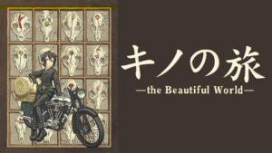 Kino's Journey —the Beautiful World—