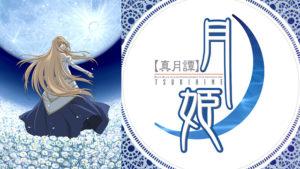 Tsukihime, Lunar Legend