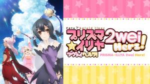 Fate/kaleid liner Prisma Illya 2wei Herz!