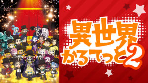 Isekai Quartet Season2