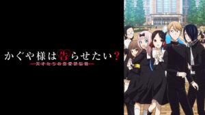 Kaguya-sama: Love Is War Season2