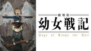 The Saga of Tanya the Evil: The Movie